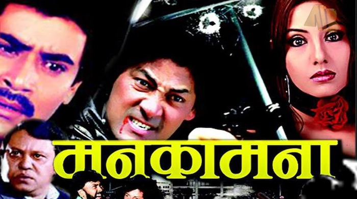 Nepali Movie - Manakamana
